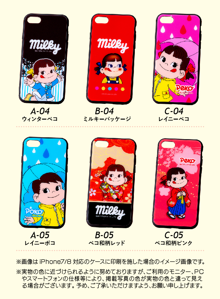 背面強化ガラス ケース カバー 不二家 ペコちゃん iPhone12 Pro Max iPhne12mini iPhoneSE (第2世代) 11 Pro 8 Plus XR XS Max Xperia XZ2 SO-03K AQUOS R2 SH-03K GalaxyS10 HUAWEI P20 lite HWV32 アイフォン12 スマホケース TPU 衝撃吸収 背面ガラス 9H