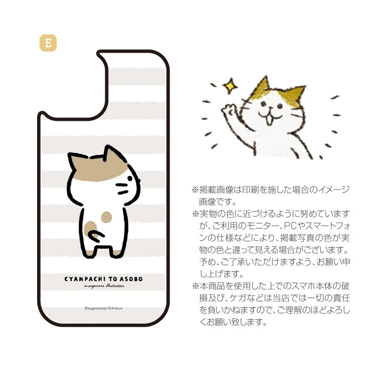 iPhone11 iPhone11Pro アイフォン11 アイフォン11 Pro ガラス 着せ替えカバー スマホケース スマホ ケース 携帯ケース おしゃれ かわいい VESTI LINEスタンプ すがわらあい チャンパチとあそぼ