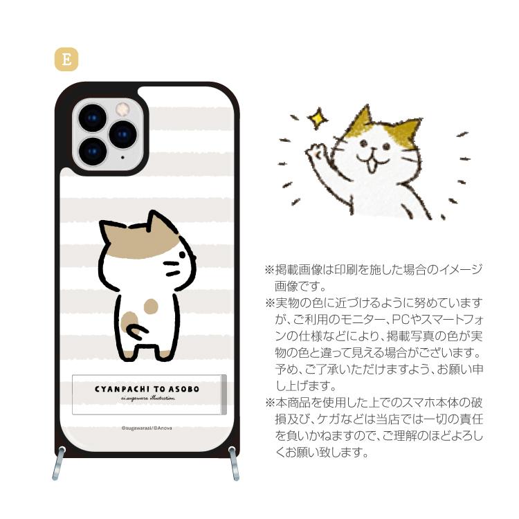 iPhone11 iPhone11Pro アイフォン11 アイフォン11 Pro ハード 着せ替えケース ケース スマホケース 携帯ケース VESTI LINEスタンプ すがわらあい チャンパチとあそぼ