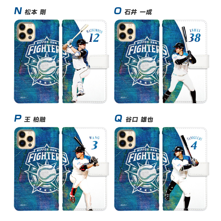 iPhoneSE (第2世代 )iPhone11 Pro Max iPhoneXR iPhone8 Plus XS/X スマホ ケース 手帳型 全機種対応 北海道日本ハムファイターズ(選手) スマホカバー Xperia Xperia5 SO-01M SOV41 AQUOS R5G SH-51A SHG01 Galaxy S10 SC-03L SCV41 Google Pixel5