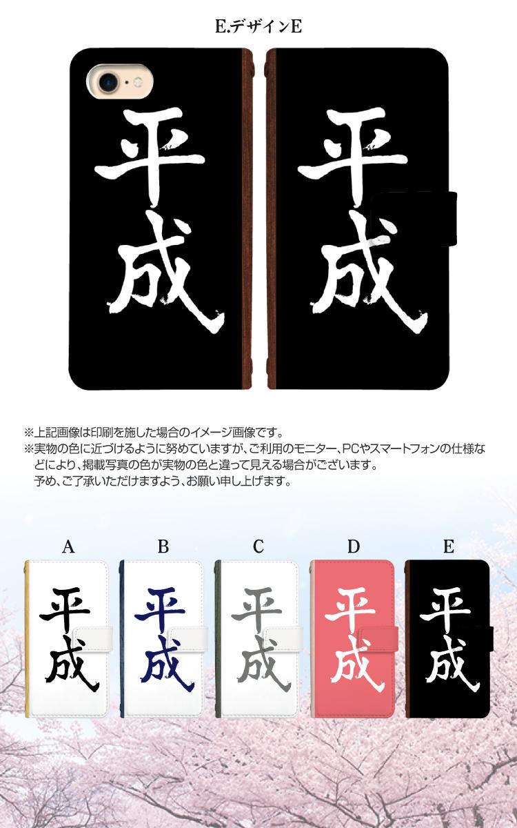 iPhoneSE (第2世代 )iPhone11 Pro Max iPhoneXR iPhone8 Plus XS/X スマホ ケース 手帳型 全機種対応 文字デザイン 「平成」 スマホカバー Xperia5 SO-01M SOV41 AQUOS R5G SH-51A SHG01 Galaxy S10 SC-03L SCV41 Google Pixel4