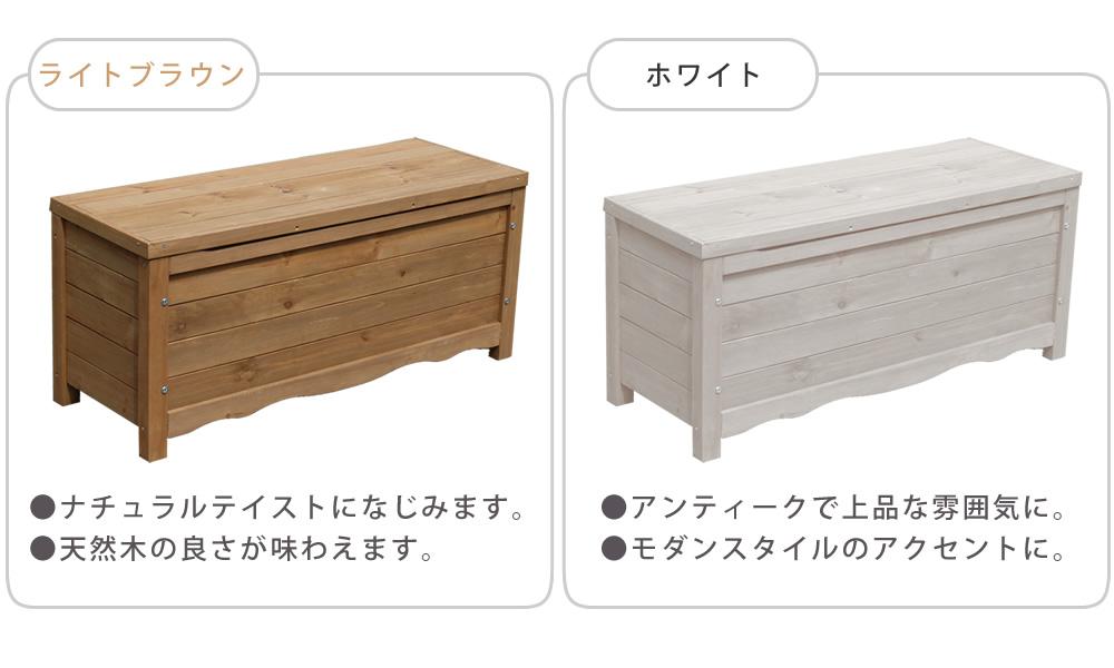 天然木製ボックスベンチ コンパクト 幅90 BB-W90