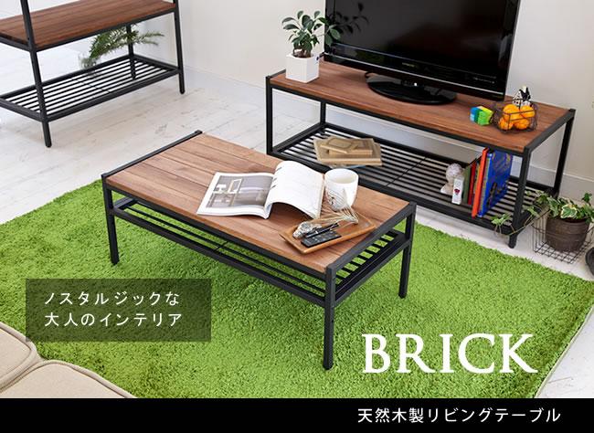 天然木製リビングテーブル PT-900BRN