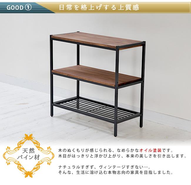 天然木製シェルフ3段 PR-860-3BRN