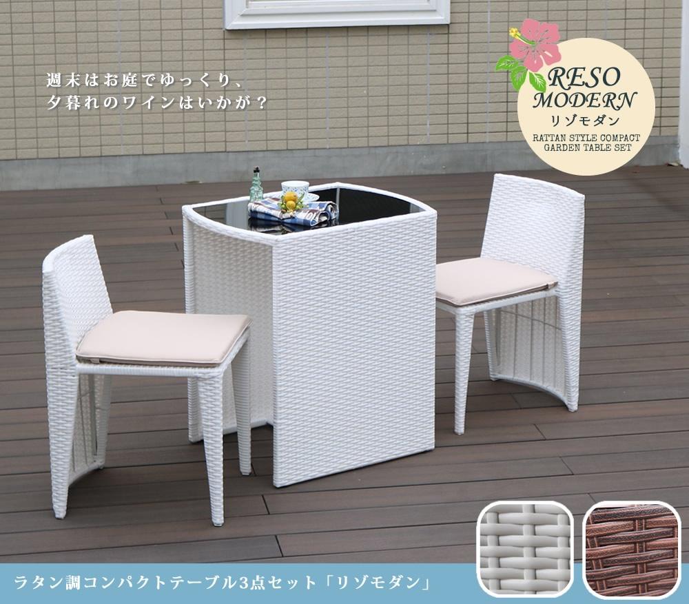 ラタン調コンパクトテーブル3点セット「リゾモダン」 CP001-3PSET
