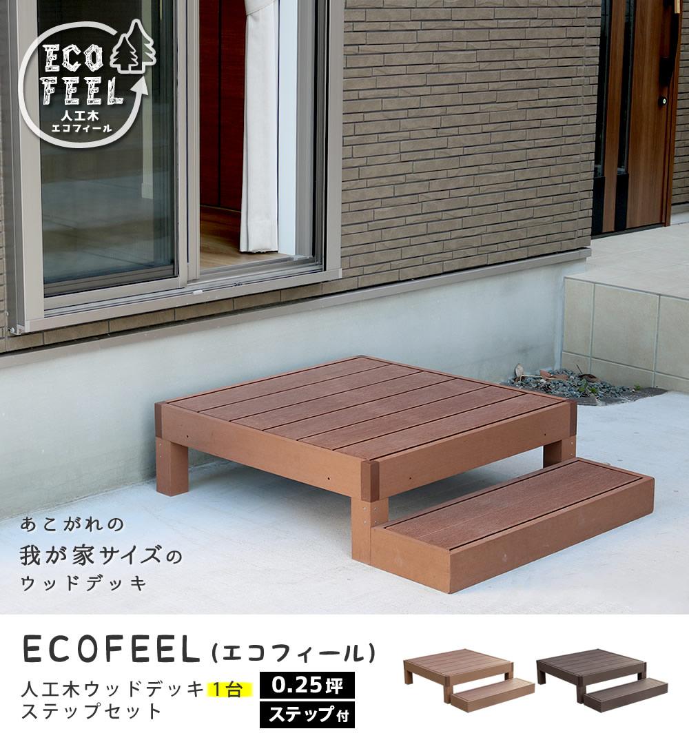 人工木ウッドデッキ ecofeel(エコフィール)1台 ステップセット PWDE-1P-STP