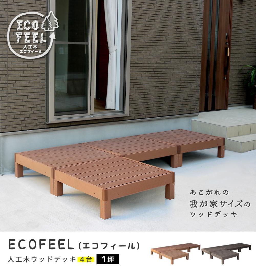 人工木ウッドデッキ ecofeel(エコフィール)4台 PWDE-4P