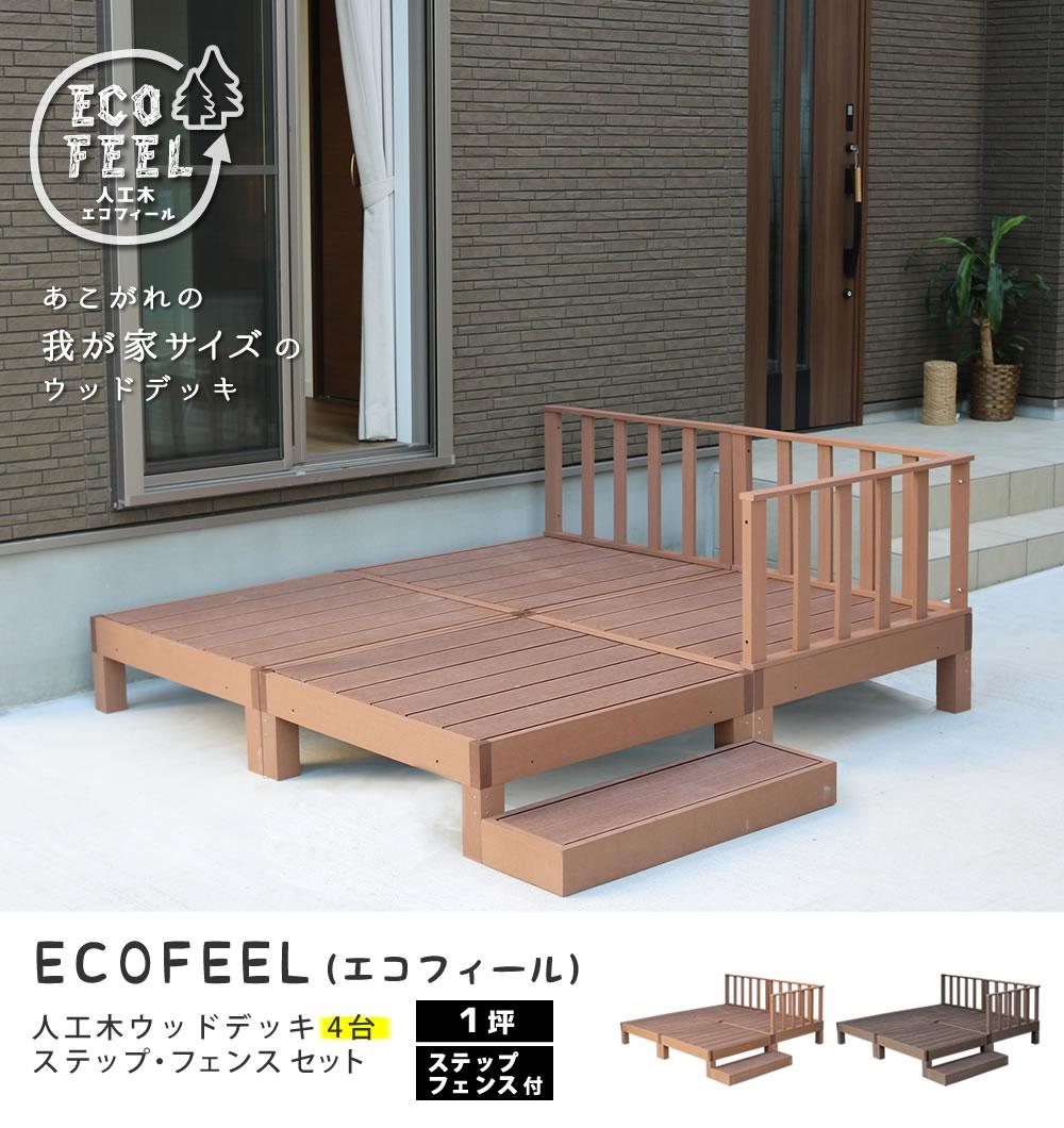 人工木ウッドデッキ ecofeel(エコフィール)4台 ステップ・フェンスセット PWDE-4P-SFSET