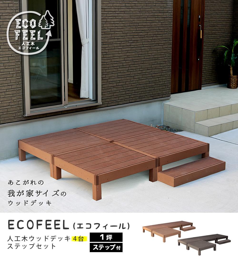 人工木ウッドデッキ ecofeel(エコフィール)4台 ステップセット PWDE-4P-STP