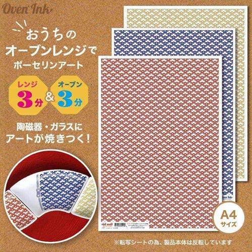 【オーブン転写紙】青海波(紺) A4