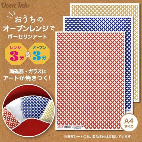 【オーブン転写紙】七宝(紺) A4