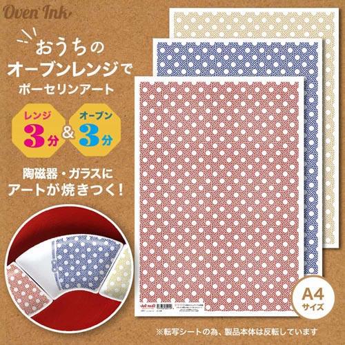 【オーブン転写紙】籠目(紅) A4