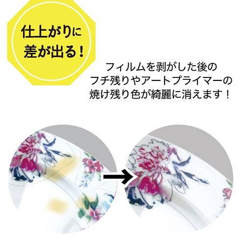 【オーブン転写紙】アートプレップ&フィニッシュ 50ml