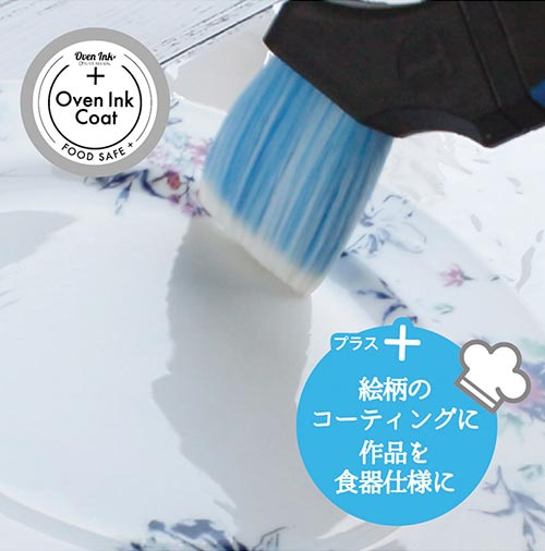 【オーブン転写紙】フードセーフプラス 50ml