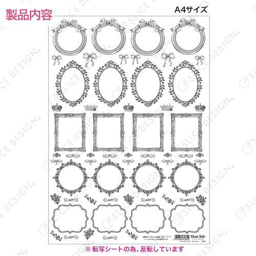 【オーブン転写紙】フレーム(ブラック) A4