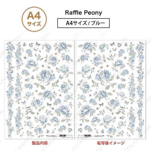 【オーブン転写紙】ラッフル ピオニー(ブルー) A4