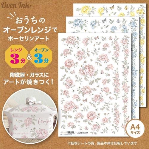 【オーブン転写紙】ラッフル ピオニー(イエロー) A4