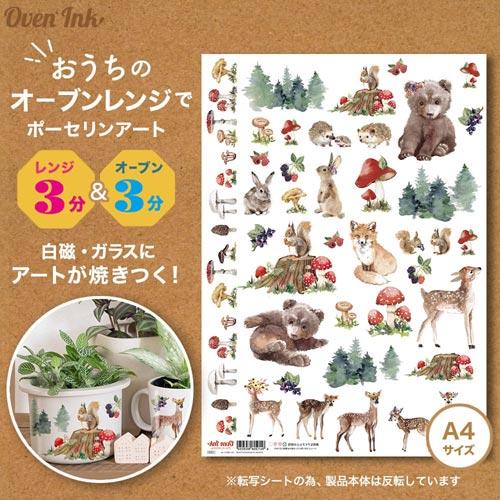 【オーブン転写紙】キノコの森の動物たち A4