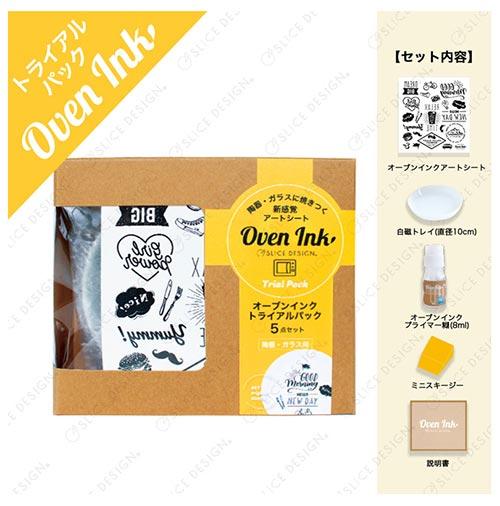 【オーブン転写紙】お試しパック カジュアル アイコン