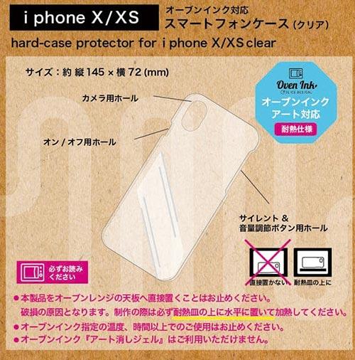 【オーブン転写紙】スマートフォンケース(クリア)i phone X/XS対応