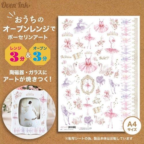 【オーブン転写紙】バレリーナ(水彩) A4