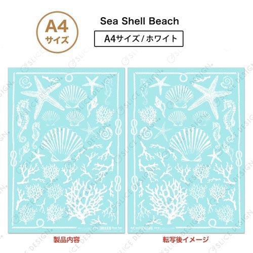 【オーブン転写紙】シーシェルビーチ(ホワイト) A4
