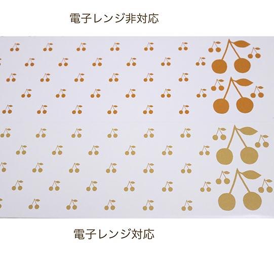 さくらんぼ転写紙 (レンジ対応ブライトゴールド)