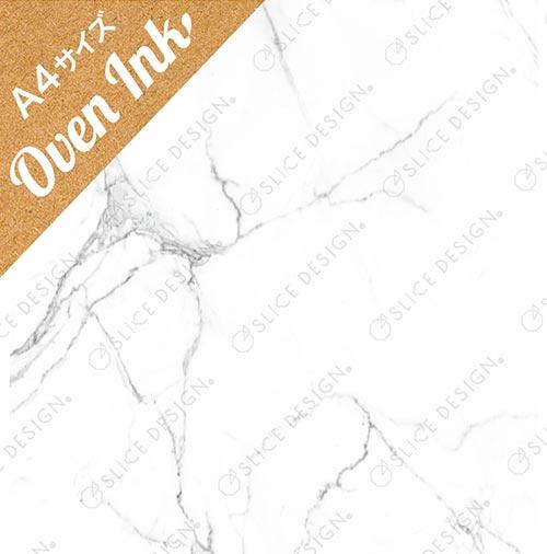 【オーブン転写紙】マーブルストーン(ホワイト) A4