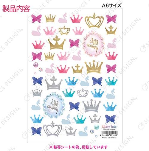 【オーブン転写紙】プリンセス A6