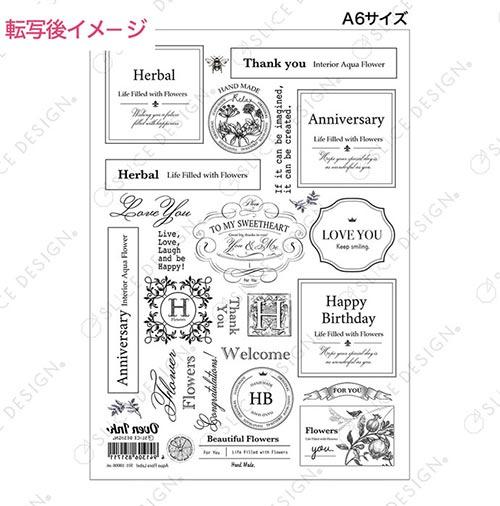 【オーブン転写紙】アクアフローラ ラベル A6