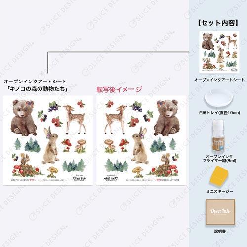 【オーブン転写紙】お試しパックキノコの森の動物たち