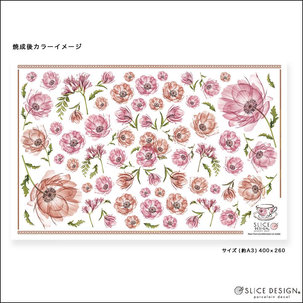 Sheer Fiore (Coral&Camel) -シアフィオーレ (コーラル&キャメル)