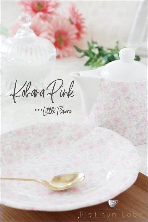 《30%OFF!》Kohana Pink 小花ピンク【SALE期間:10/1〜11/末】