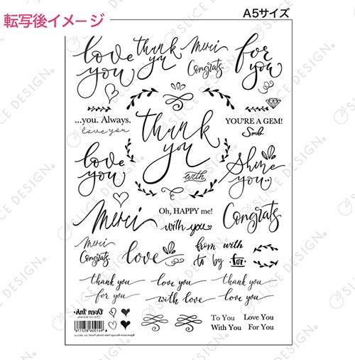 【オーブン転写紙】アプリシエーション[メッセージ]ブラック A5