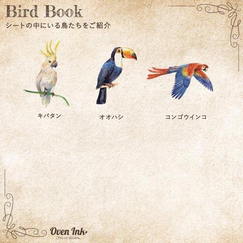 【オーブン転写紙】バードブック A4