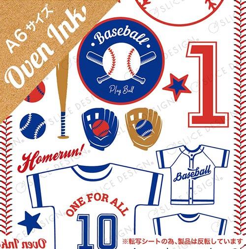 【オーブン転写紙】野球 A6