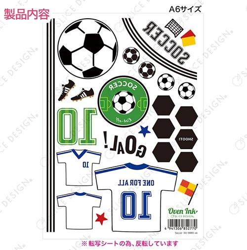 【オーブン転写紙】サッカー A6