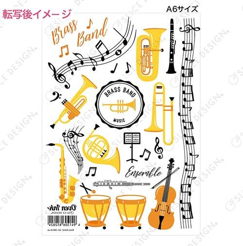 【オーブン転写紙】吹奏楽 A6