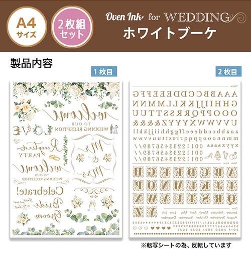【オーブン転写紙】ウェディング ホワイトブーケ A4 2枚