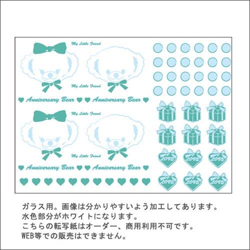 【ガラス用】Anniversary Bear フェイスタイプ ミント