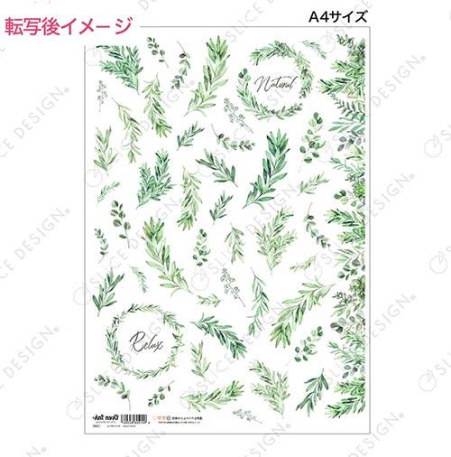 【オーブン転写紙】グリーンリーフ A4