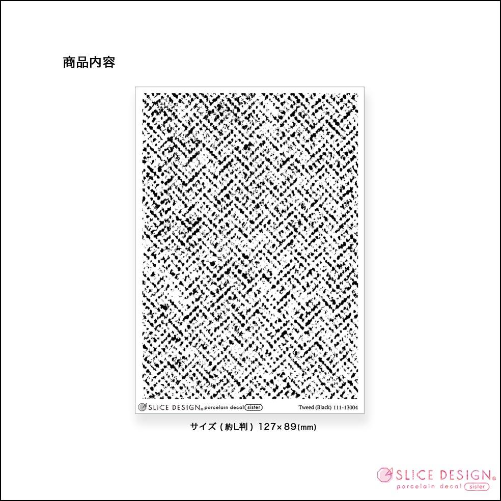 Tweed (Black)-ツイード(黒)