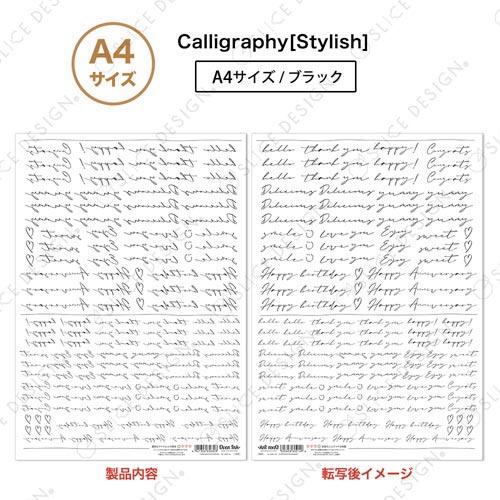 【オーブン転写紙】カリグラフィー[スタイリッシュ](ブラック)