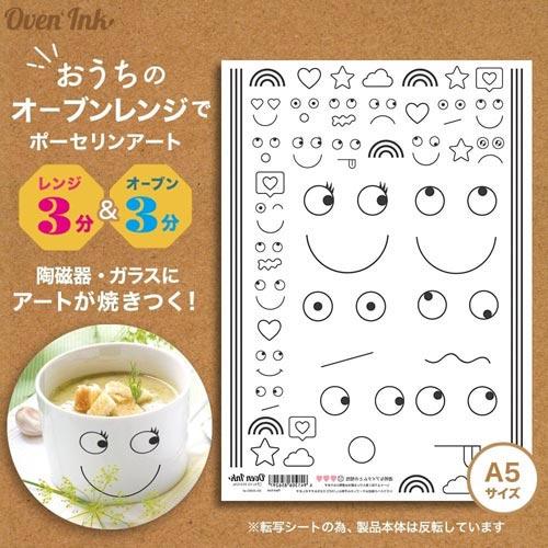【オーブン転写紙】フェイスアイコン