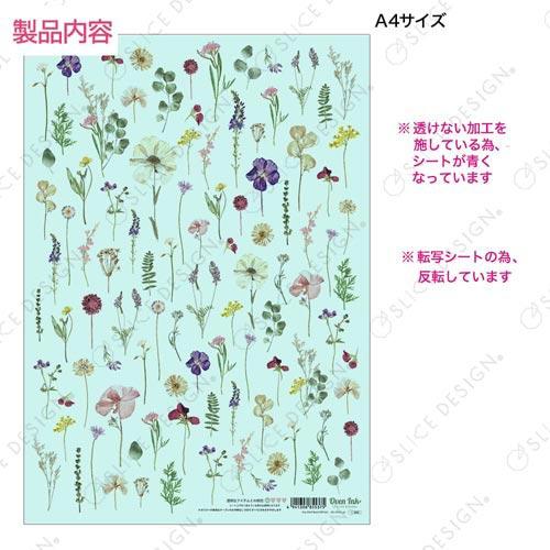 【オーブン転写紙】押し花(スモーキーシュガー)