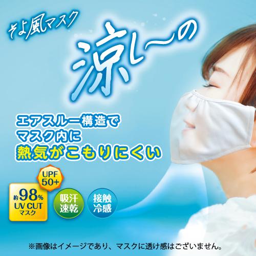 そよ風マスク涼し~の(軽い着け心地の紫外線対策マスク)