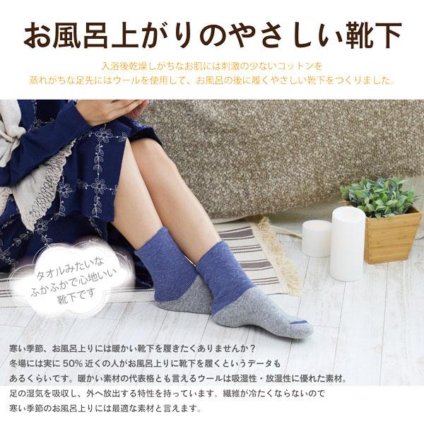 お風呂上がりのやさしい靴下 二重編みでほかほか