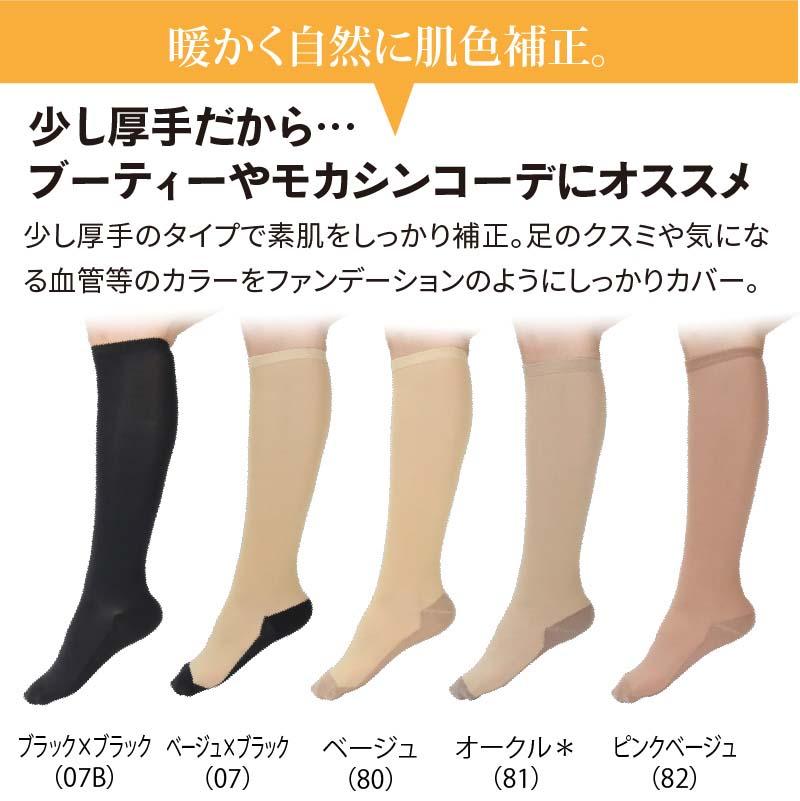まるでストッキングを履いたみたいな靴下 しっかり補正美肌感