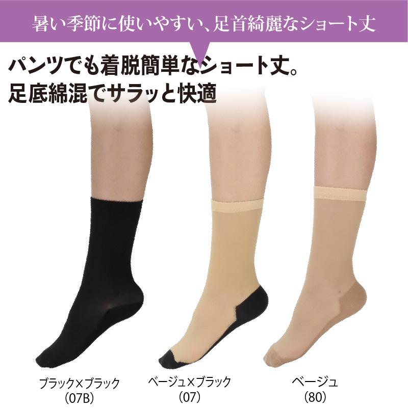まるでストッキングを履いたみたいな靴下 すそ丈であしもと綺麗な素肌感