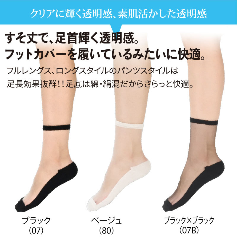 まるでストッキングを履いたみたいな靴下 すそ丈であしくび輝く透明感